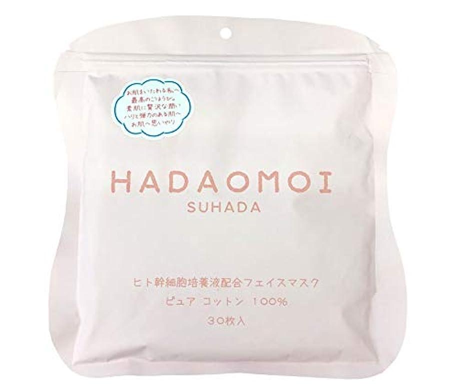 入り口暖かく変色するHADAOMOI(ハダオモイ) ヒト幹細胞フェイスマスク 30枚入