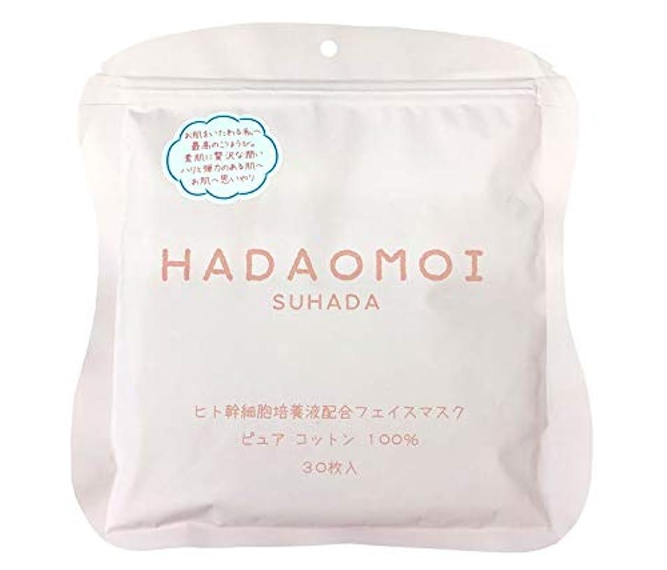 履歴書裁判官拳HADAOMOI(ハダオモイ) ヒト幹細胞フェイスマスク 30枚入