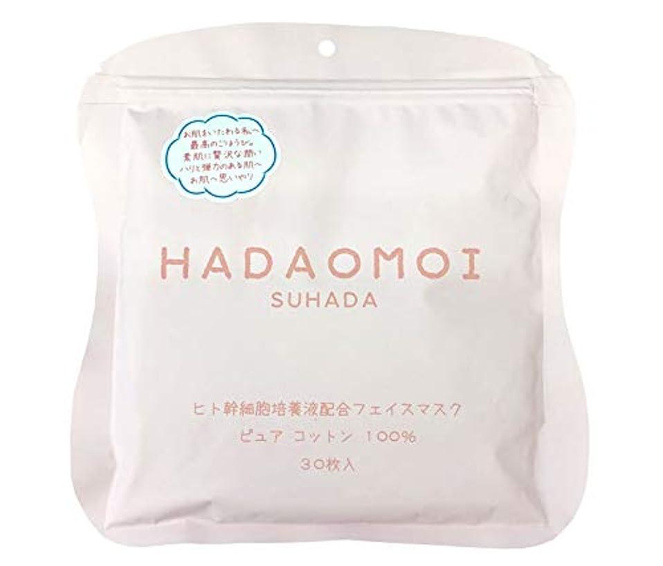 夕食を食べる宣言HADAOMOI(ハダオモイ) ヒト幹細胞フェイスマスク 30枚入