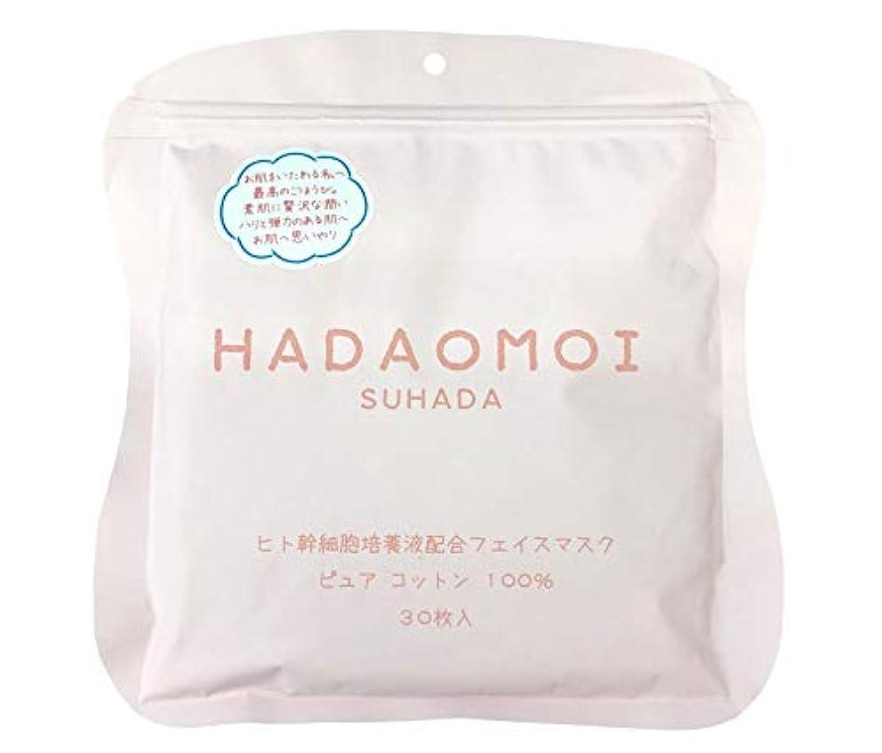ワイドはっきりと代表HADAOMOI(ハダオモイ) ヒト幹細胞フェイスマスク 30枚入