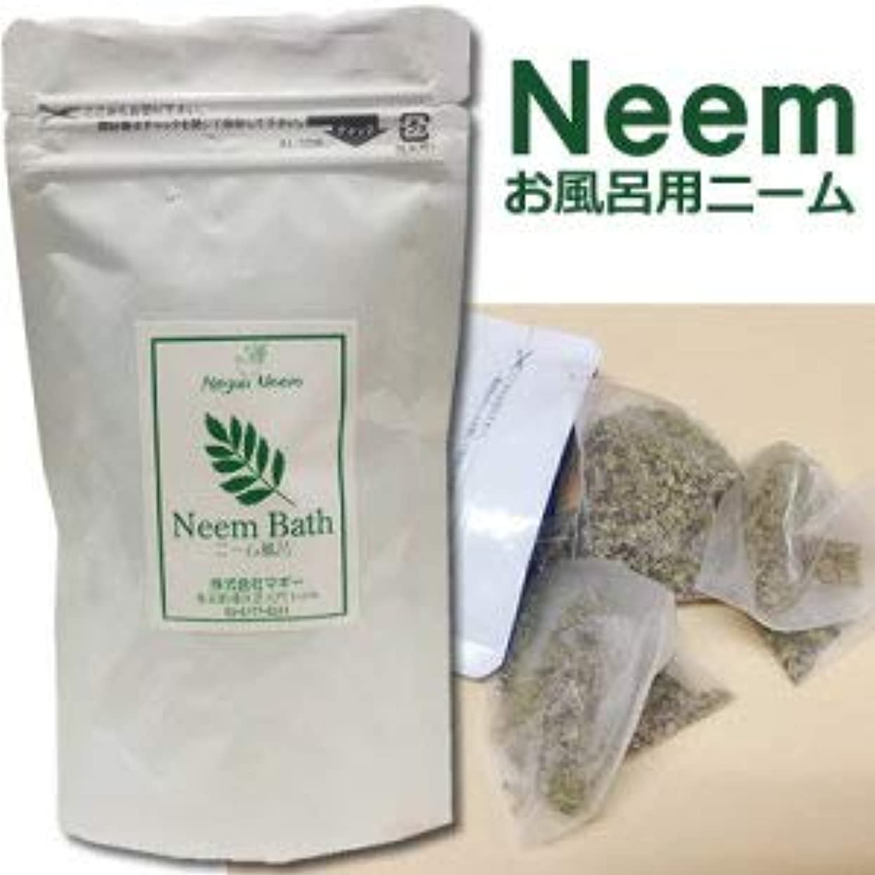 ノベルティ十分な特異なマグーニーム お風呂用ニーム MaguuNeem Bath Herb 5包