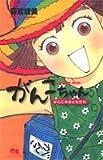 がんこちゃん―がんこのおともだち (クイーンズコミックス)