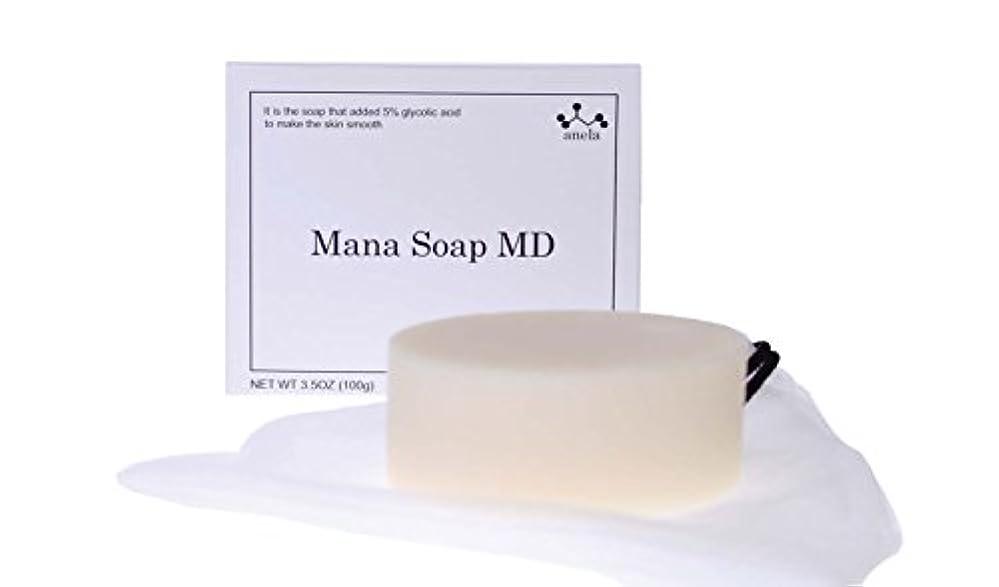 反対消毒する気味の悪いアネラ マナソープMD5