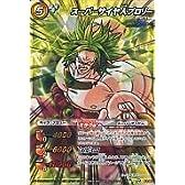 ミラクルバトルカードダス ドラゴンボール改 「極限闘争」 【DB10】 83 MR  スーパーサイヤ人ブロリー