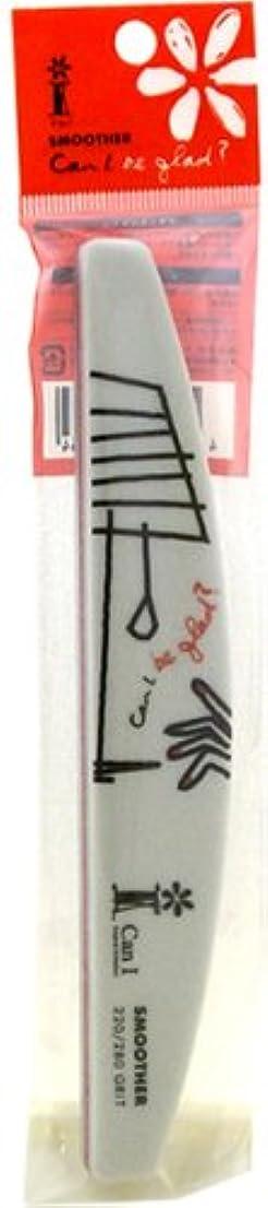 死の顎例示する肘キャンアイ スムーサー 220/280 ファイル