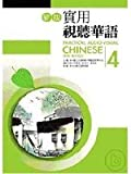 Practical Audio-Visual Chinese 4 2nd Edition (Book+mp3) 新版實用視聽華語第4冊 台湾中国語