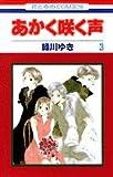 あかく咲く声 第3巻 (花とゆめCOMICS)