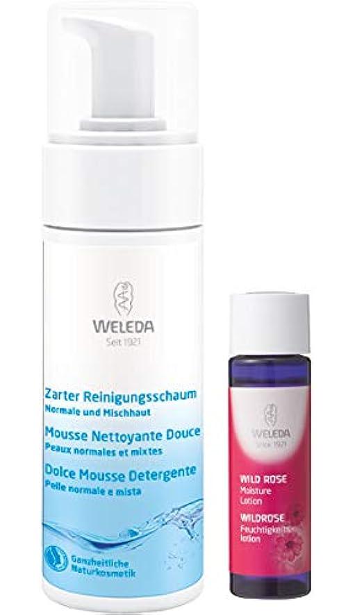 WELEDA(ヴェレダ) クレンジングフォーム セット 【クレンジングフォーム 150ml + ワイルドローズモイスチャーローション 20ml】