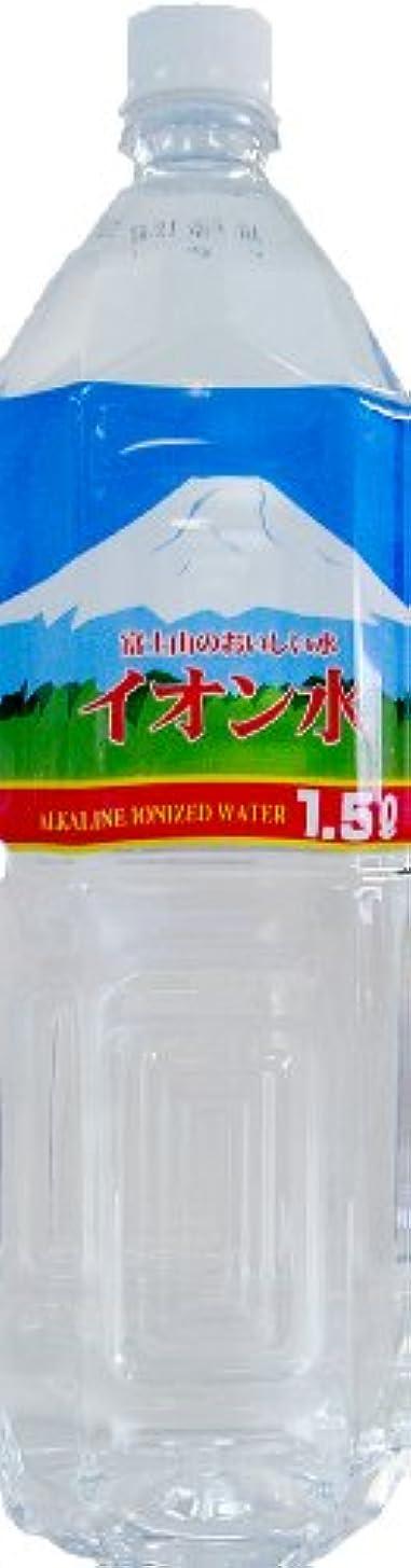 忘れる保持多くの危険がある状況富士山のおいしい水イオン水 1500ml×8本 (×4箱) 【防災備蓄?5年保存】