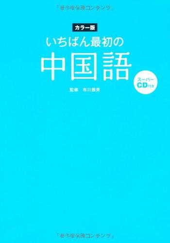 いちばん最初の中国語の詳細を見る
