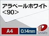 Amazon.co.jp紙通販ダイゲン アラベールホワイト <90> A4/100枚 028011