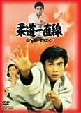 柔道一直線 DVD-BOX 3【初回生産限定】