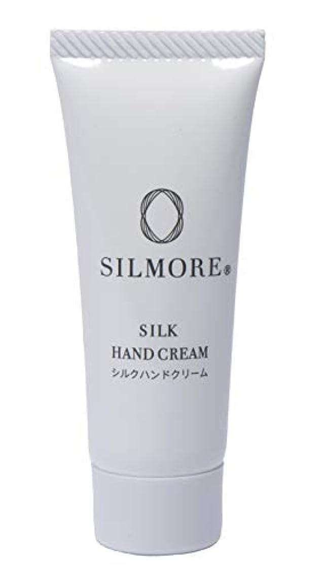 リングレット横帝国主義SILMORE(シルモア) ハンドクリーム 20mL