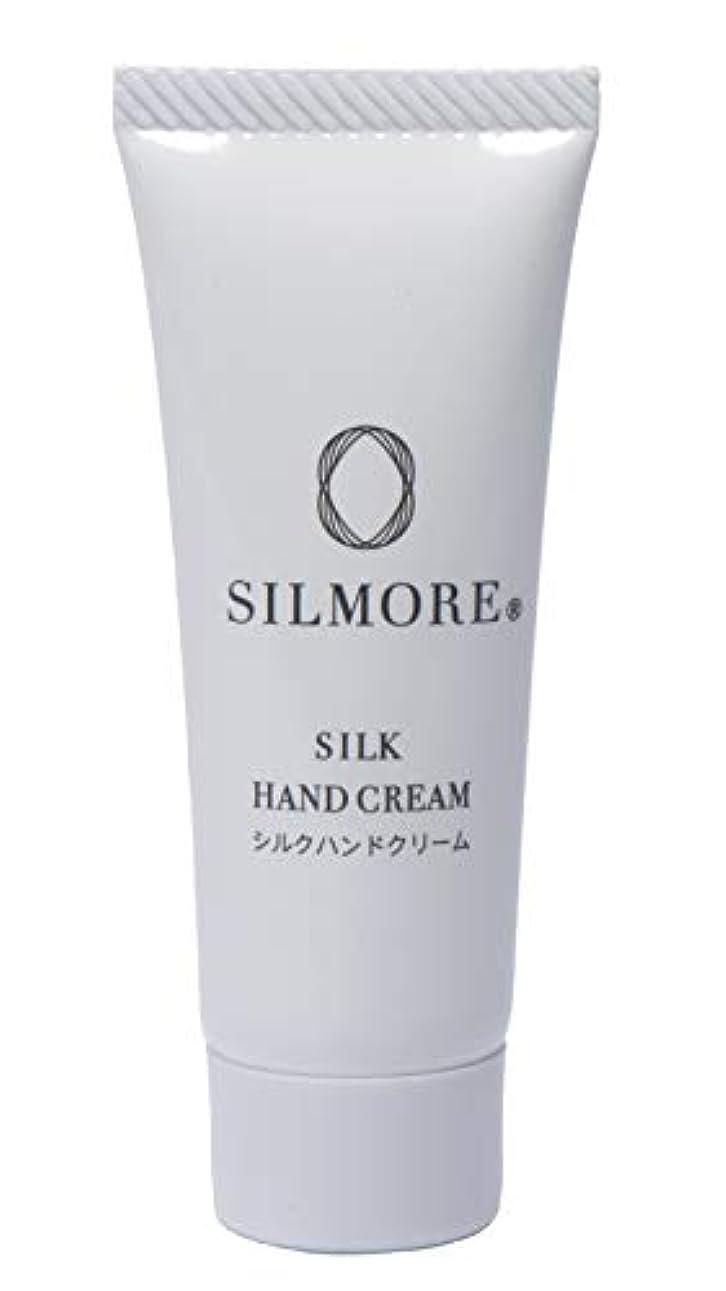 統合感染するシニスSILMORE(シルモア) ハンドクリーム 20mL