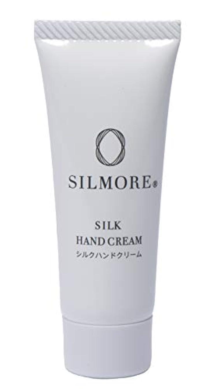 ラダ汚れる電報SILMORE(シルモア) ハンドクリーム 20mL