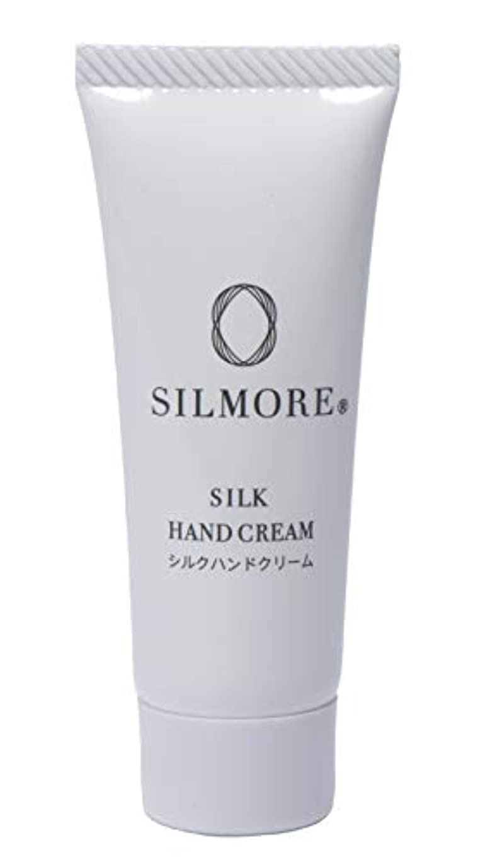 コンクリート不器用一貫したSILMORE(シルモア) ハンドクリーム 20mL