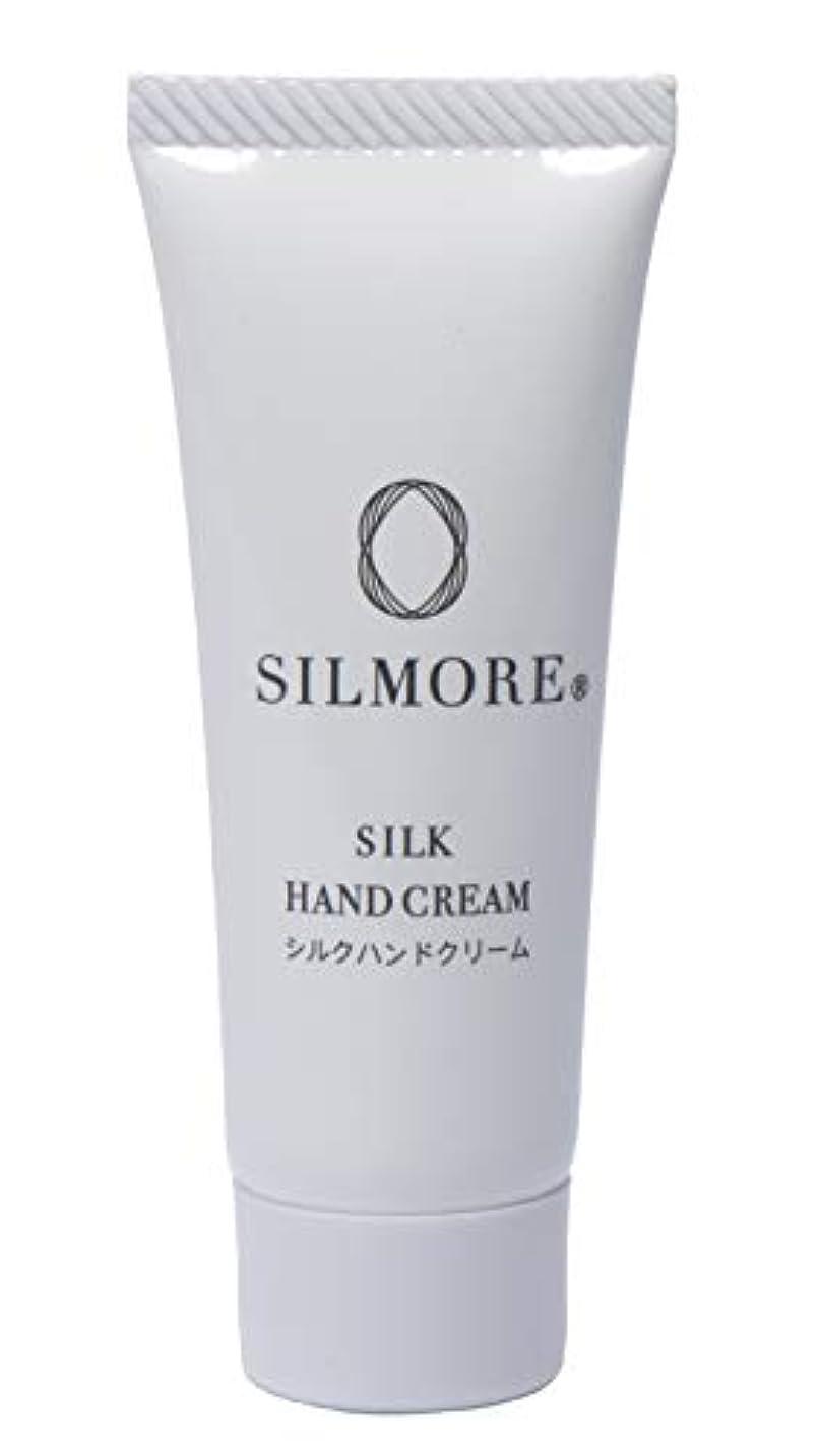 役に立たない口頭からに変化するSILMORE(シルモア) ハンドクリーム 20mL