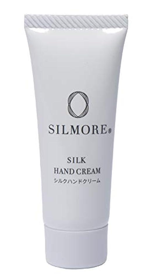 汚れるサイトライン収容するSILMORE(シルモア) ハンドクリーム 20mL