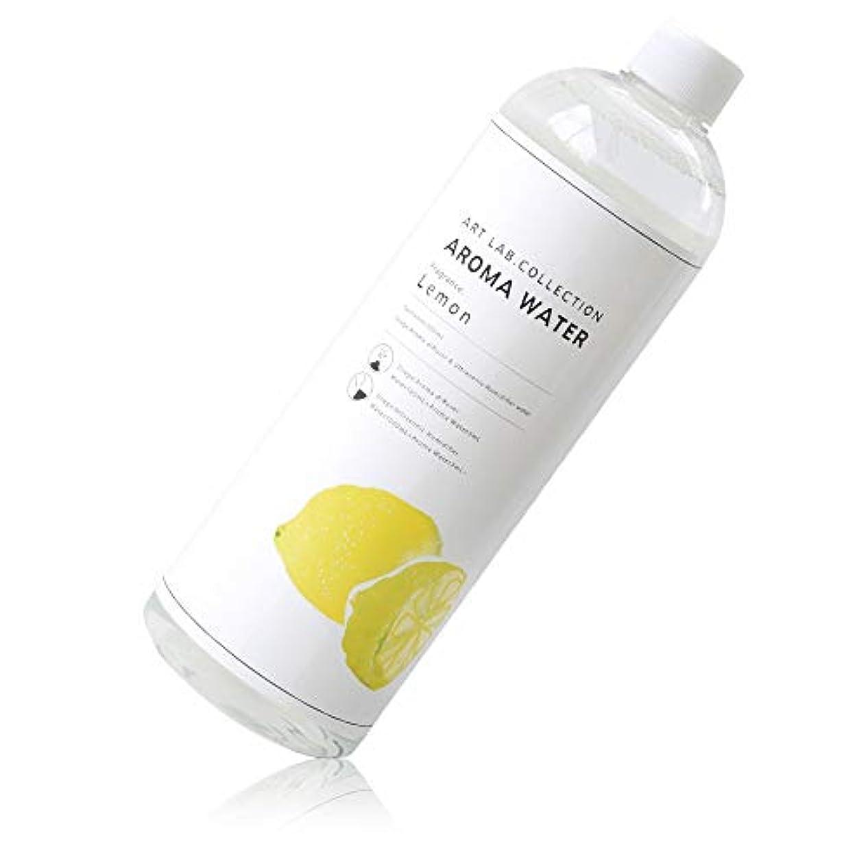着服引っ張る発疹ART LAB 加湿器 アロマウォーター AROMA WATER 500ml 日本製 植物性 NTP-F118 水に混ぜるだけ ほのかに香る Lemon