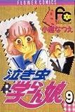 泣き虫学らん娘 9 (フラワーコミックス)