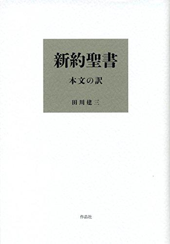 新約聖書 本文の訳