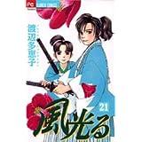 風光る (21) (flowersフラワーコミックス)