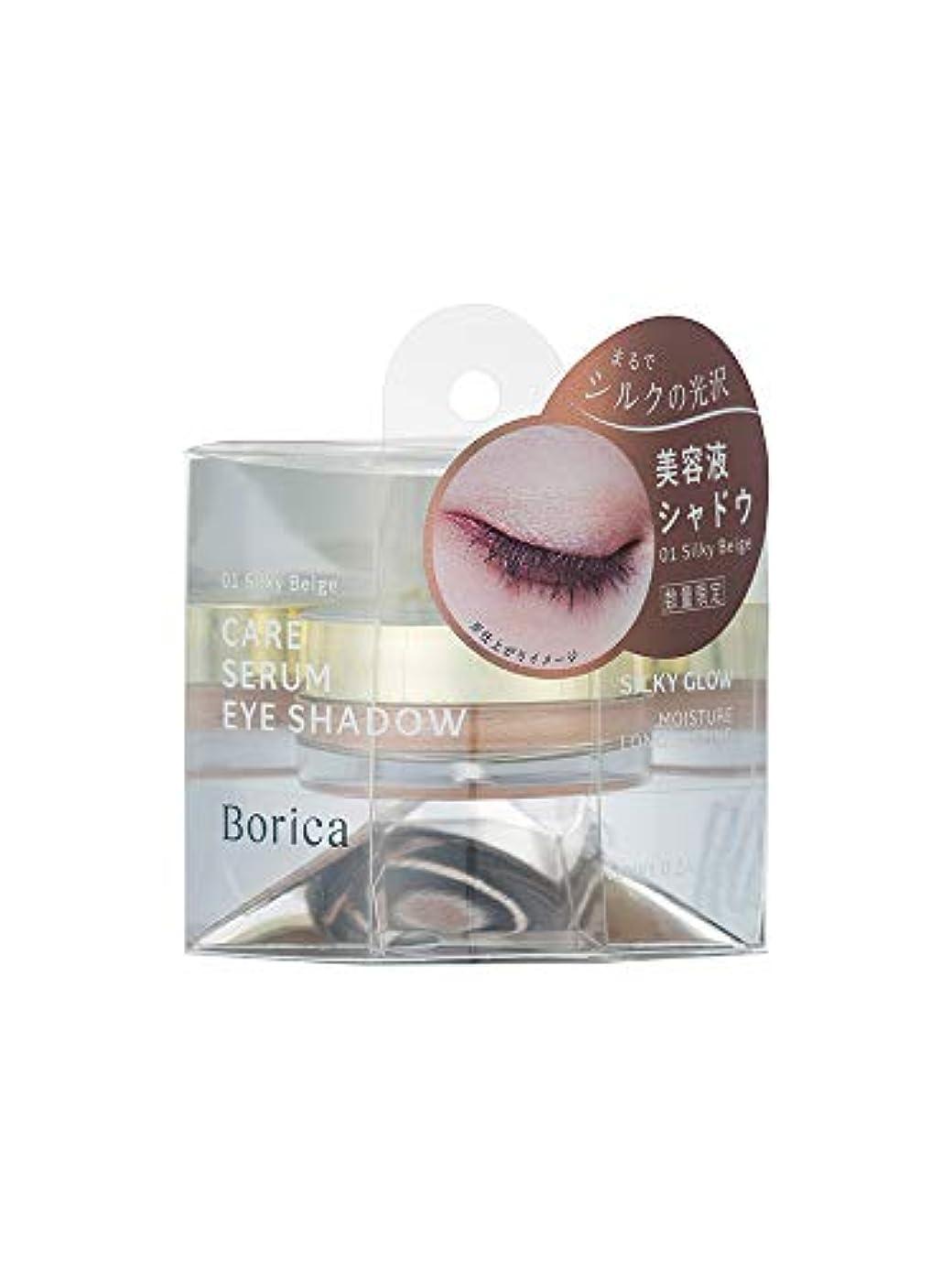 ティッシュよろめくくBorica 美容液ケアアイシャドウ<シルキーグロウ01(01 Silky Beige)>