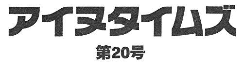 アイヌタイムズ20号(日本語版19号付)