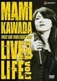 "MAMI KAWADA FIRST LIVE TOUR 2006""SEED"" LIVE&LIFE vol.1 [DVD]"