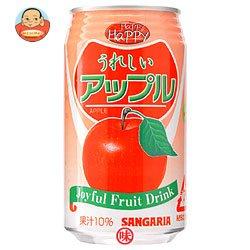 サンガリア うれしいアップル 350g缶×24本入