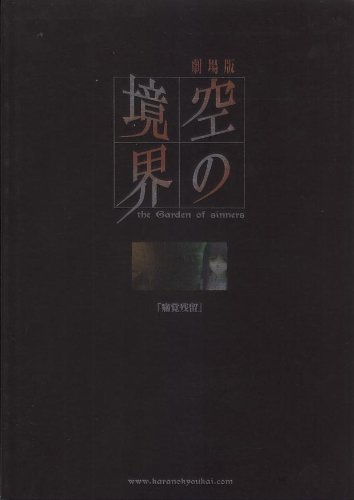 映画パンフレット 「劇場版・空の境界-痛覚残留-」 監督 小...