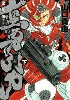 蛮勇引力 下巻 愛蔵版 (ジェッツコミックス)の詳細を見る