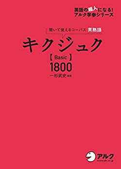 [一杉 武史]の[音声DL付]キクジュク Basic 1800