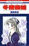 冬薔薇姫 (花とゆめCOMICS)