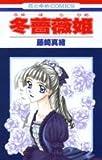 冬薔薇姫 / 藤崎 真緒 のシリーズ情報を見る