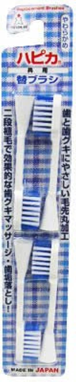 遮るシアーフロントミニマム 電動付歯ブラシ ハピカ 専用替ブラシ 2段植毛 毛の硬さ:やわらかめ BRT-6 4個入
