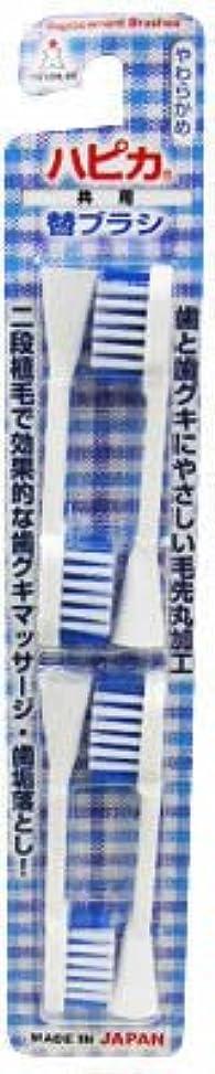 離れたスープ機械的にミニマム 電動付歯ブラシ ハピカ 専用替ブラシ 2段植毛 毛の硬さ:やわらかめ BRT-6 4個入