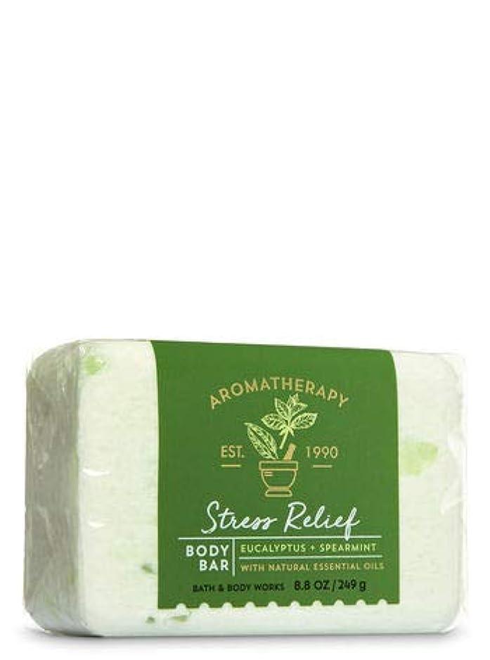 お願いします理容師禁じるバス&ボディワークス アロマセラピー ストレスリリーフ ユーカリスペアミント ボディバー(固形石鹸) STRESS RELIEF Eucalyptus Spearmint Body Bar [海外直送品]