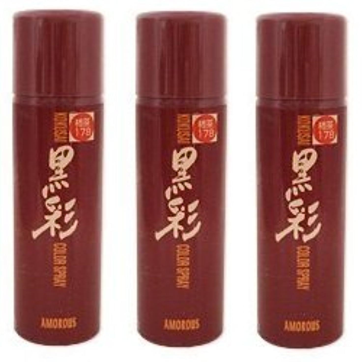 【3本セット】 アモロス 黒彩 ダーリング カラースプレー 135ml 178 S 柿茶 【ヘアカラースプレー】