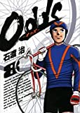 Odds 8 (ヤングサンデーコミックス)