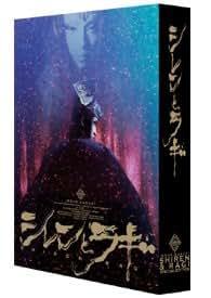 シレンとラギ -special edition- DVD