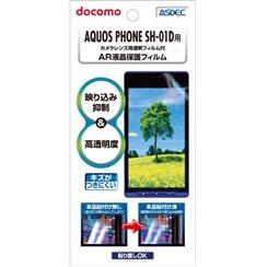 【AR画面保護フィルム】 docomo AQUOS PHONE SH-01D専用 画面の美しさを損なわないフィルム
