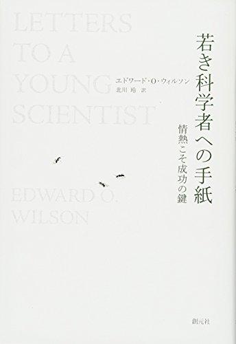 若き科学者への手紙:情熱こそ成功の鍵の詳細を見る