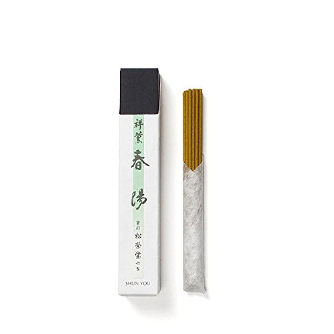 薬剤師エッセンスバスルーム松栄堂のお香 祥薫 春陽 20本入