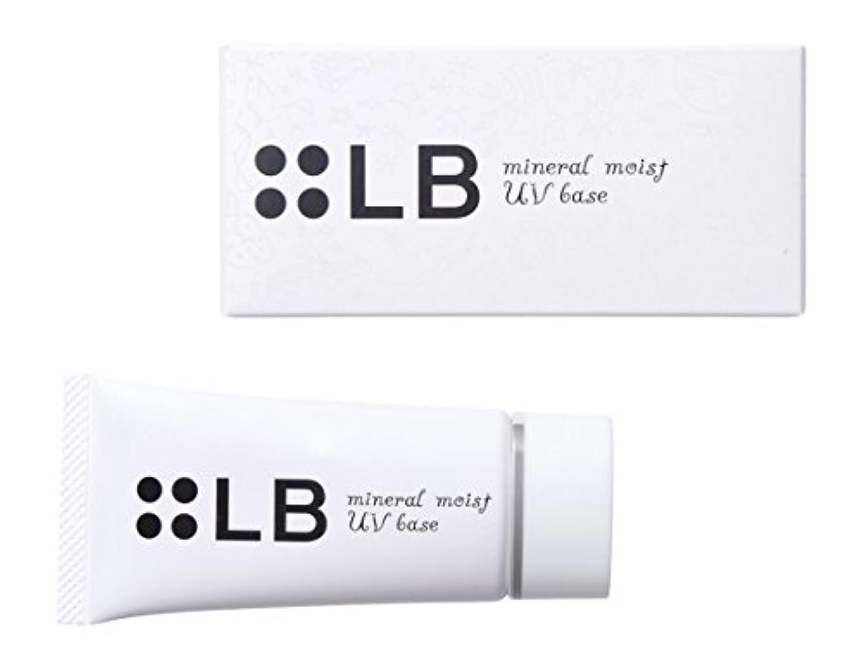 加害者バズ原始的なLB ミネラルモイストUVベース