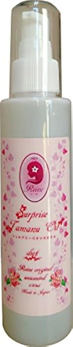 フォーマット人質機会シュルプリーズ タマヌオイル® Surprise Tamanu Oil (ダイエット)レーヌオリジナル 150ml ほのかな甘い香り