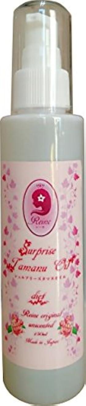 多くの危険がある状況影響力のある不注意シュルプリーズ タマヌオイル® Surprise Tamanu Oil (ダイエット)レーヌオリジナル 150ml ほのかな甘い香り