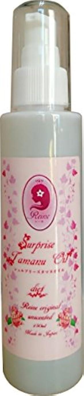 降ろす識字眉シュルプリーズ タマヌオイル® Surprise Tamanu Oil (ダイエット)レーヌオリジナル 150ml ほのかな甘い香り