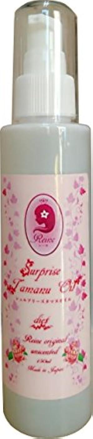 レンド特派員未知のシュルプリーズ タマヌオイル® Surprise Tamanu Oil (ダイエット)レーヌオリジナル 150ml ほのかな甘い香り