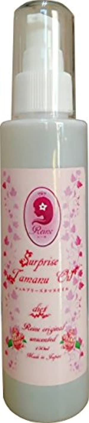 私の虫討論シュルプリーズ タマヌオイル® Surprise Tamanu Oil (ダイエット)レーヌオリジナル 150ml ほのかな甘い香り